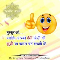 Muskurahat Smile Quotes in Hindi Satya Vachan