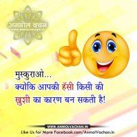 Muskurahat Smile Quotes in Hindi Satya Vachan