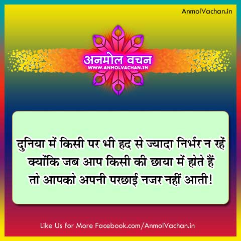 Anmol Vachan Quotes and Thoughts in Hindi