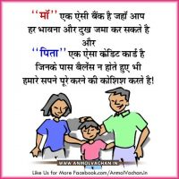 Mother Father Mata Pita Par Quotes in Hindi