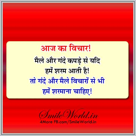 Aaj Ka Vichar in Hindi Motivational Quotes