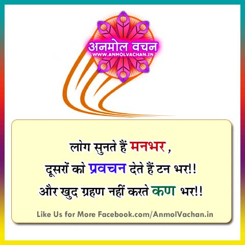 Anmol Vachan Thoughts and Sayings Quotes in Hindi
