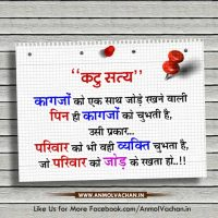 Katu Satya Parivar Family Quotes in Hindi