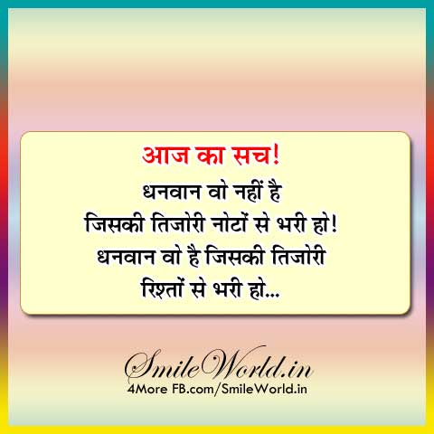 Aaj Ka Sacha Vichar Rishte Quotes Hindi Anmol Vachan