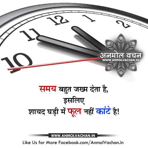 Samay Zakhm Quotes in Hindi