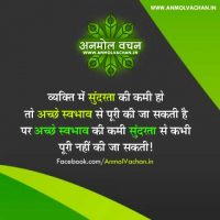 Beauty and Good Nature Quotes in Hindi