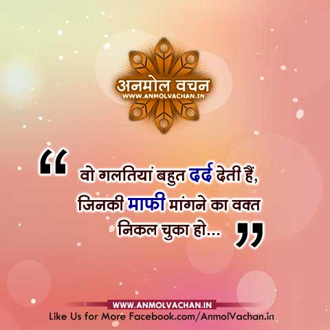 Mistake Galti Quotes in Hindi Suvichar Images