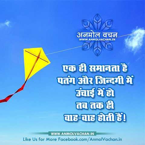 Kite Patang Life Zindagi Quotes in Hindi