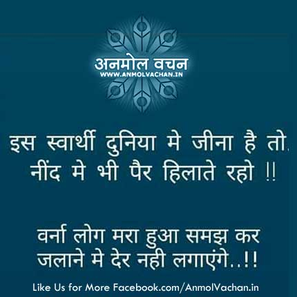Matlabi Duniya Quotes in Hindi for Facebook Status
