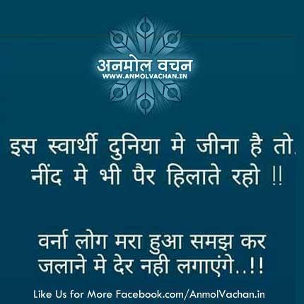 Matlabi Duniya Quotes in Hindi for Facebook Status