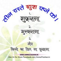 Way of Happy Life in Hindi Quotes and Sayings