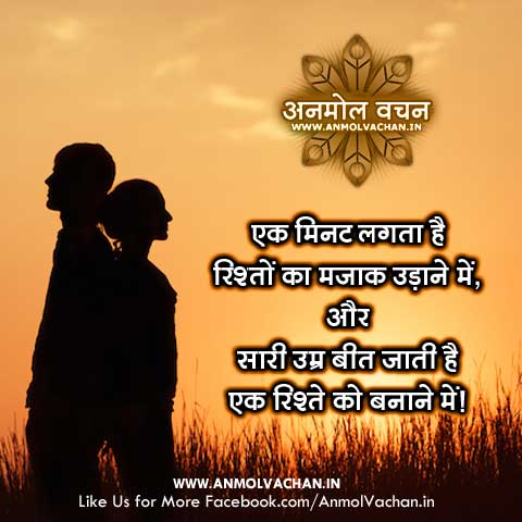 Rishte Quote Relationship Status in Hindi