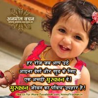 Muskan Smile Good Morning Quotes in Hindi