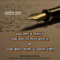 Shabad Word Quotes in Hindi
