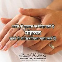 Trust in Love Quotes in Hindi