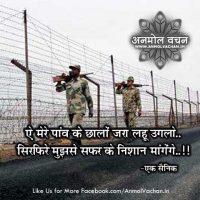 Best Latest Indian Patriotic Desh Bhakti Quotes in Hindi