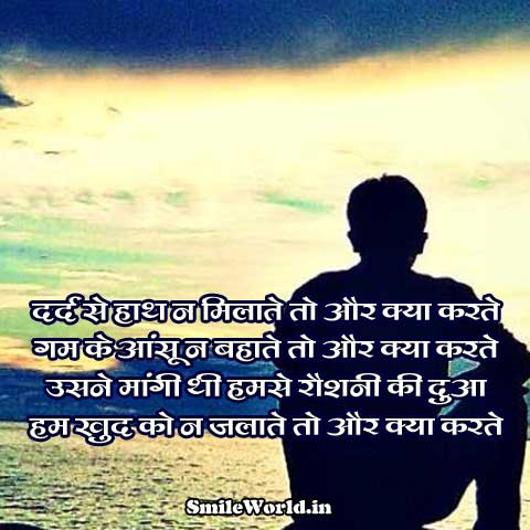 To Aur Kya Karte Sad Love Shayari in Hindi