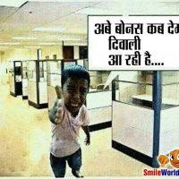 Diwali Bonus Funny Images