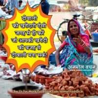 Diwali Purchase Kharedi Quotes and Sayings in Hindi