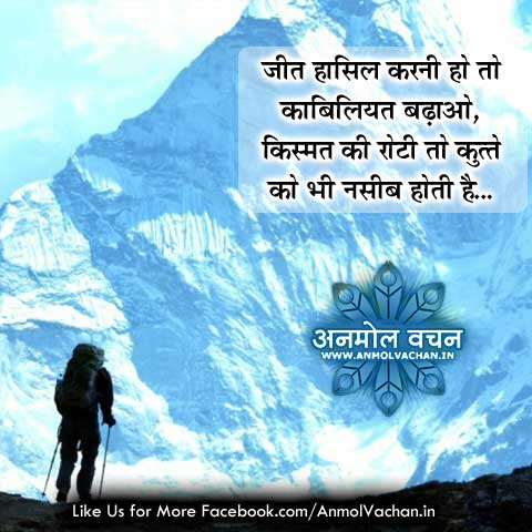 Inspirational Success Hindi Quotes Anmol Vachan Smileworld