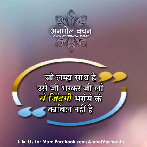 Zindagi Life Quotes in Hindi for Facebook Whatsapp