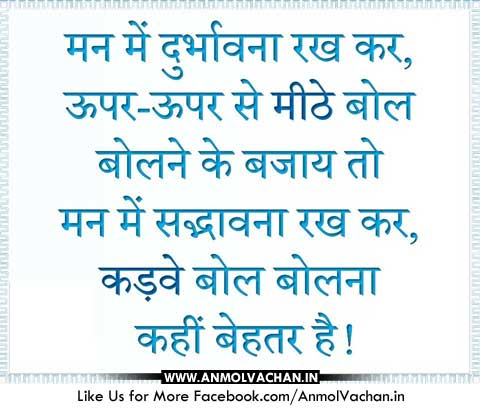 anmol vachan images for facebook whatsapp in hindi