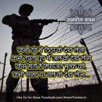 Best Indian Patriotic Shayari in Hindi Images