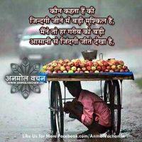 Garib Ki Zindagi Quotes in Hindi With Images