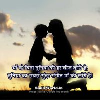 Mother Love Quotes and Sayings in Hindi Images