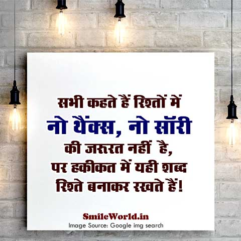 No Thanks No Sorry In Relationship Quotes In Hindi Anmol Vachan