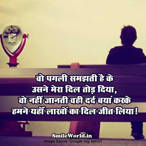 Dard Bayan Karke Sad Love Shayari in Hindi