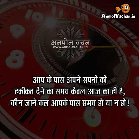Aap Ke Pass Samay Ho Ya Na Ho Best Quotes in Hindi