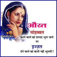 Woman Aurat Quotes in Hindi Anmol Vachan