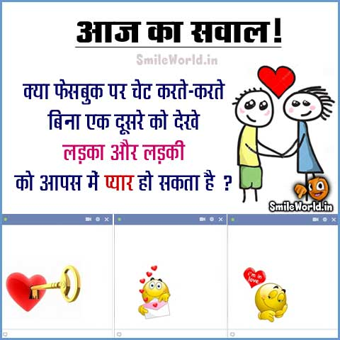 Bin Dekhe Pyar Aaj Ka Sawal Images in Hindi