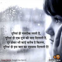 Dooriyan Nazdikiyan Shayari in Hindi Images