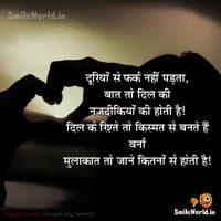 Shayari on Dooriyon Mulakat in Hindi Poetry