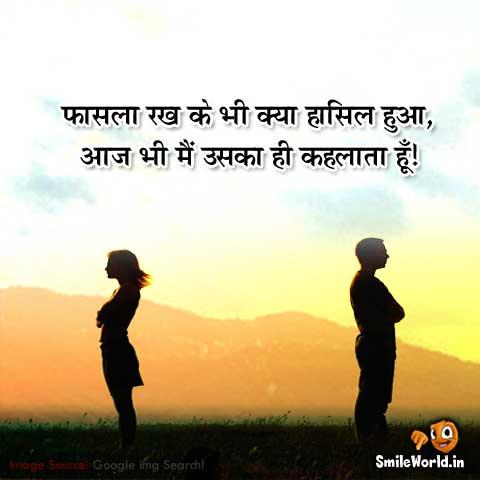 Faasle 2 Line Shayari in Hindi