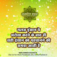 Galat Sahi Insaan Quotes in Hindi