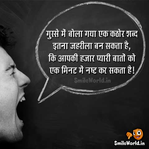 Gussa Anger Quotes in Hindi Anmol Vachan