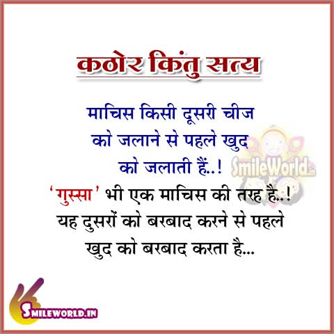 Gussa Anger Quotes in Hindi