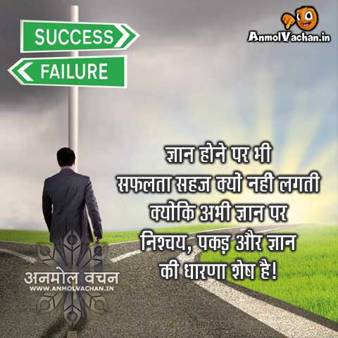 Success Safalta Ke Quotes in Hindi Anmol Vachan