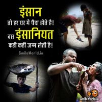 Humanity Insaniyat Quotes in Hindi