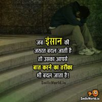Selfish Matlabi Insaan Peoples Change Quotes in Hindi