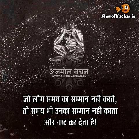 Jo Log Samay Ka Samman Nahi Karte Waqt Quotes in Hindi