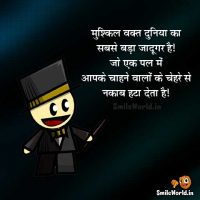 Jaadugar Mushkil Waqt Quotes in Hindi