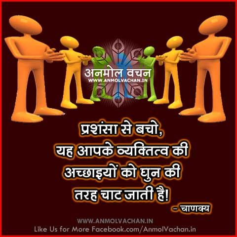 Prashansa Appreciation Chanakya Quotes in Hindi Anmol Vachan