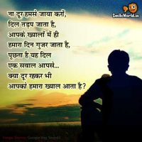 Dooriyan Khayal Shayri in Hindi With Images