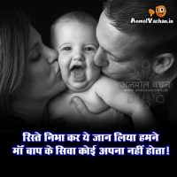 Relationship Rishtey Maa Baap Sad Quotes in Hindi Anmol Vachan