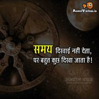 Samay Dikhai Nahi Deta Quotes in Hindi Anmol Vachan