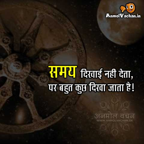 Samay Dikhai Nahi Deta Quotes in Hindi Anmol Vachan